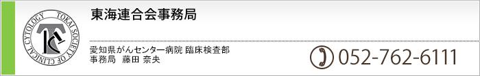 〒 464-8681 愛知県名古屋市千種区鹿子殿1-1